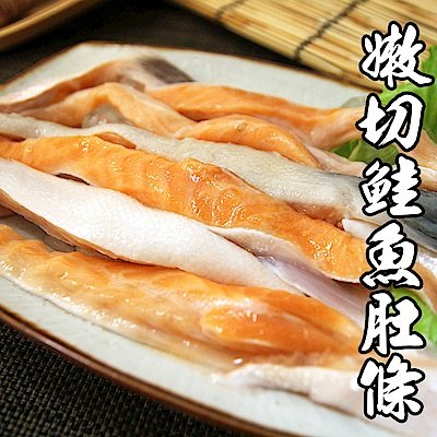 【海鮮王】嫩切鮭魚肚條*3包組(500g±10%/包)