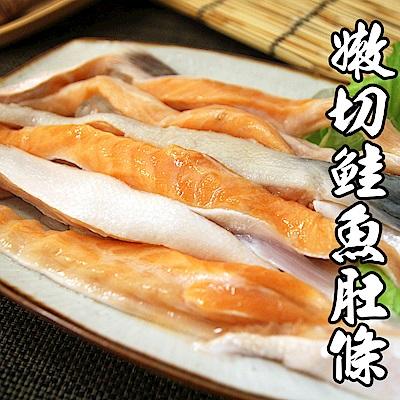 【海鮮王】嫩切鮭魚肚條*5包組(500g±10%/包)