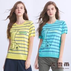 【麥雪爾】條紋搞怪草尼馬針織衫-共兩色