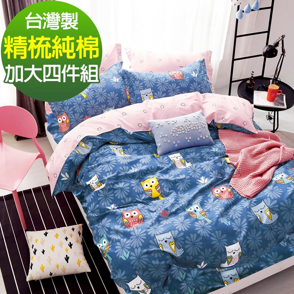 9 Design 百變森林 加大四件組 100%精梳棉 台灣製 床包被套純棉四件式