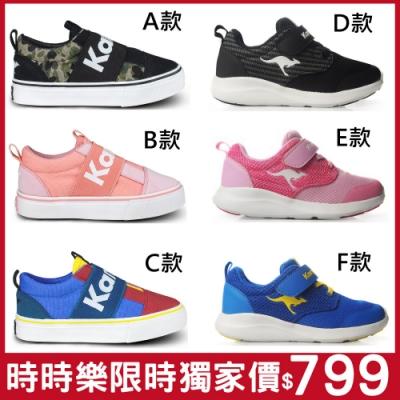 【時時樂限定】KangaROOS 童郊遊必備鞋 帆布鞋/輕量跑鞋(6款任選)