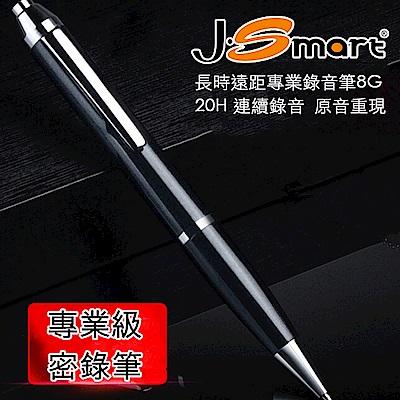 J-Smart 長時遠距專業錄音筆 即錄即聽 原音重現 8G