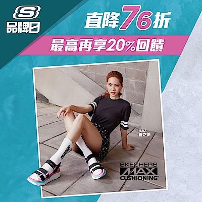 【SKECHERS品牌日】正價新品直降76折
