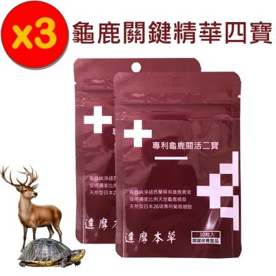 (時時樂)【達摩本草】古方龜鹿關鍵精華四寶 (專利二型膠原蛋白、靈敏行動力)x3包