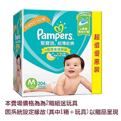 (2箱組合買就送玩具)幫寶適 超薄乾爽 嬰兒紙尿褲 (M) 102片 x2包 /彩盒箱