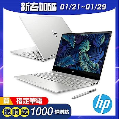 HP ENVY x360 15-dr1015TX筆電(i7-10510U/MX250/16G