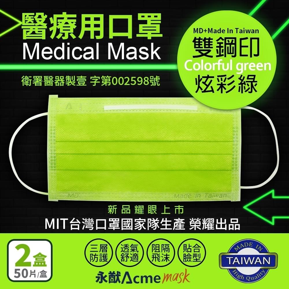 永猷 雙鋼印拋棄式成人醫用口罩-炫彩綠(50入x2盒)