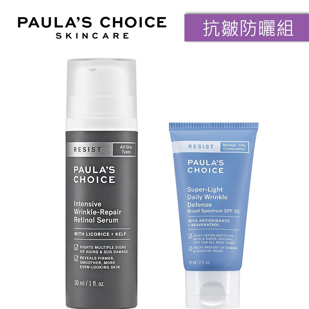 寶拉珍選 抗老化A醇極效修護精露+抗老化清新潤色防曬乳SPF30