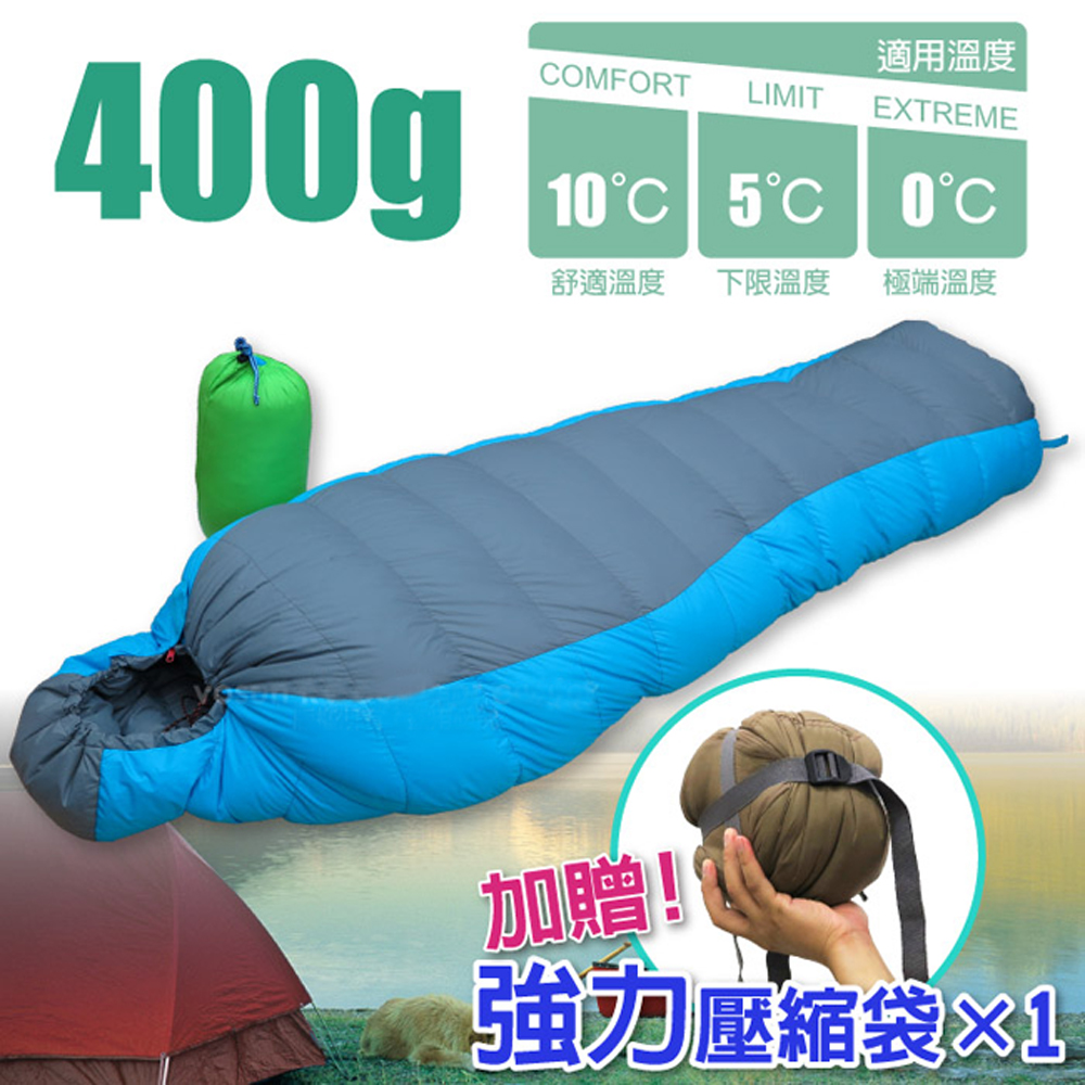 VOSUN 優質超輕量天然水鳥羽絨睡袋400g_晴藍/淺灰