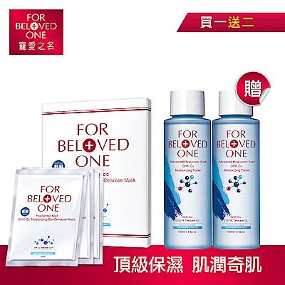 寵愛之名 三分子玻尿酸藍銅保濕生物纖維面膜 3片/盒 - 買就送保濕化妝水100ml*2