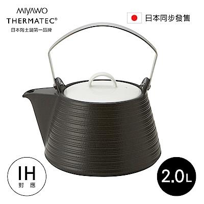 日本MIYAWO THERMATEC IH陶土茶壺 2L-黑色