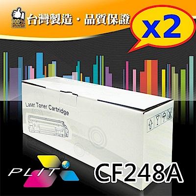 2入-【PLIT普利特】HP CF248A 環保碳粉匣