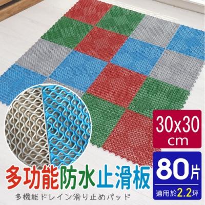 【AD德瑞森】PE波浪紋30CM多功能防滑板/止滑板/排水板(80片裝-適用2.2坪)