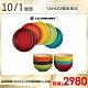 [結帳5折] LE CREUSET 瓷器圓盤15cm5入+瓷器中式飯碗組6入 product thumbnail 1
