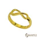 MANSTYLE 愛無限大 黃金戒指 (約0.83錢)