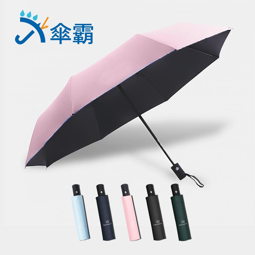 傘霸 多彩抗UV晴雨兩用傘 product image 1