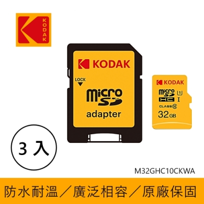 【KODAK】32GB UHS-I U1 MicroSD 記憶卡-附轉卡-三入
