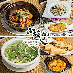 (台北)小蔬杭上海風蔬食飲茶 4人分享套餐