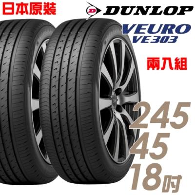 【DUNLOP 登祿普】VE303 舒適寧靜輪胎_二入組_245/45/18(VE303)