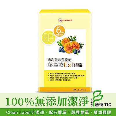 UDR專利藍莓金盞花葉黃素EX x1盒