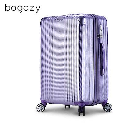 Bogazy 星光旋律 20吋編織紋可加大行李箱(女神紫)
