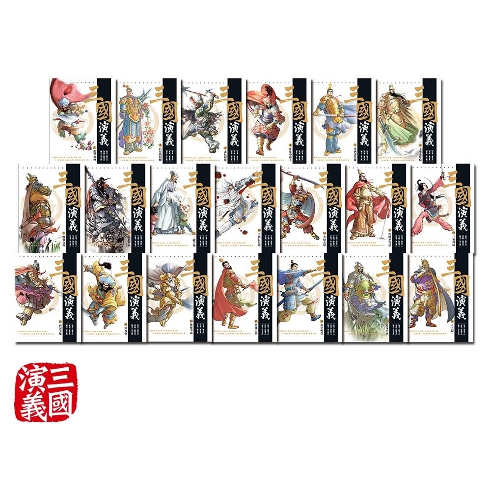 閣林文創 三國演義(共20冊)