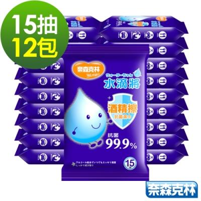奈森克林 水滴將酒精擦抗菌濕巾15抽12包/組