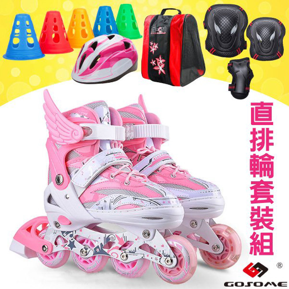 GOSOME 新款兒童 輕量防扭傷安全鋁合金直排輪套裝組_銀河粉