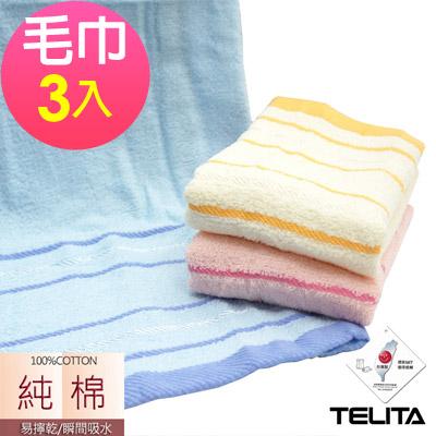 MIT純棉色彩條紋易擰乾毛巾(3入組)