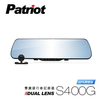 愛國者 S400G 1080P 雙鏡頭後視鏡行車記錄器-GPS測速版(送32G記憶卡)
