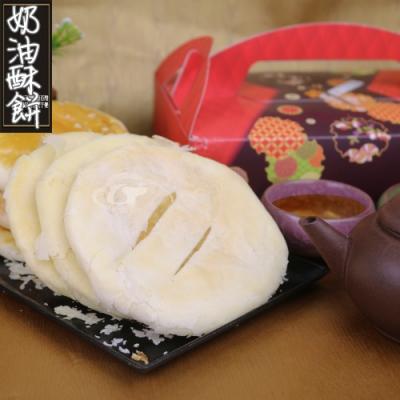 預購-皇覺 中秋臻品系列-無蛋純素馨香奶油酥餅10入裝禮盒
