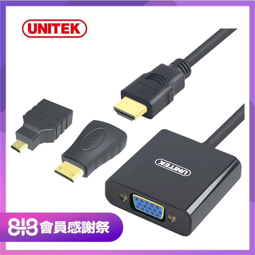 時時樂-UNITEK HDMI轉VGA轉換器(Micro / Mini HDMI 轉接頭)