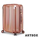 【ARTBOX】嵐悅林間 26吋平面V槽抗壓霧面可加大行李箱 (玫瑰金)