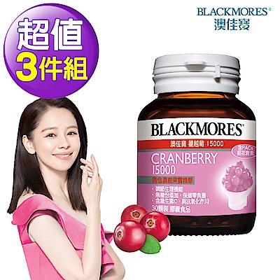 澳佳寶Blackmores 蔓越莓15000 膠囊食品 (30錠)[3入組]