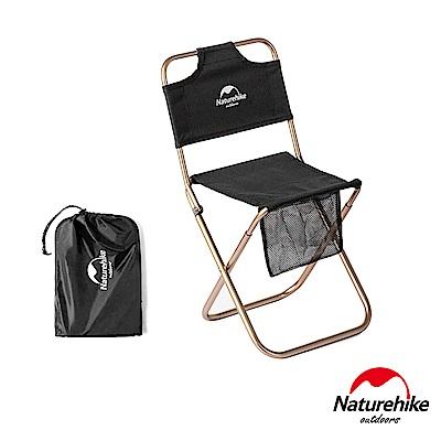 Naturehike MZ01輕量便攜鋁合金靠背耐磨折疊椅 釣魚椅 附置物袋 黑色-急