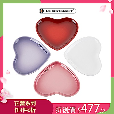 [任4件6折] LE CREUSET  瓷器花蕾系列心型盤17cm-4入(櫻桃紅/雪花白/藍鈴紫/薔薇粉)