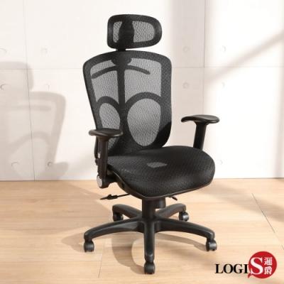 LOGIS GENTR全網透氣辦公椅 電腦椅 全網椅 書桌椅