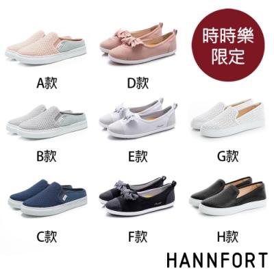 [時時樂限定] Hannfort 零碼均一價 季末出清休閒女鞋 共7款