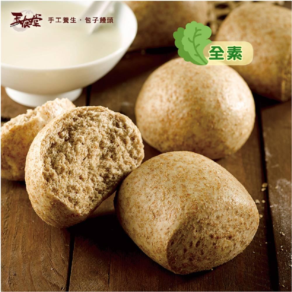 玉食堂 無糖百分百全麥饅頭(5入)