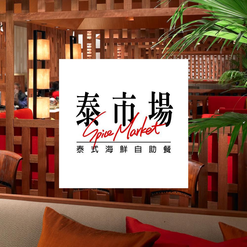 晶華酒店集團 泰市場平日午餐雙人券