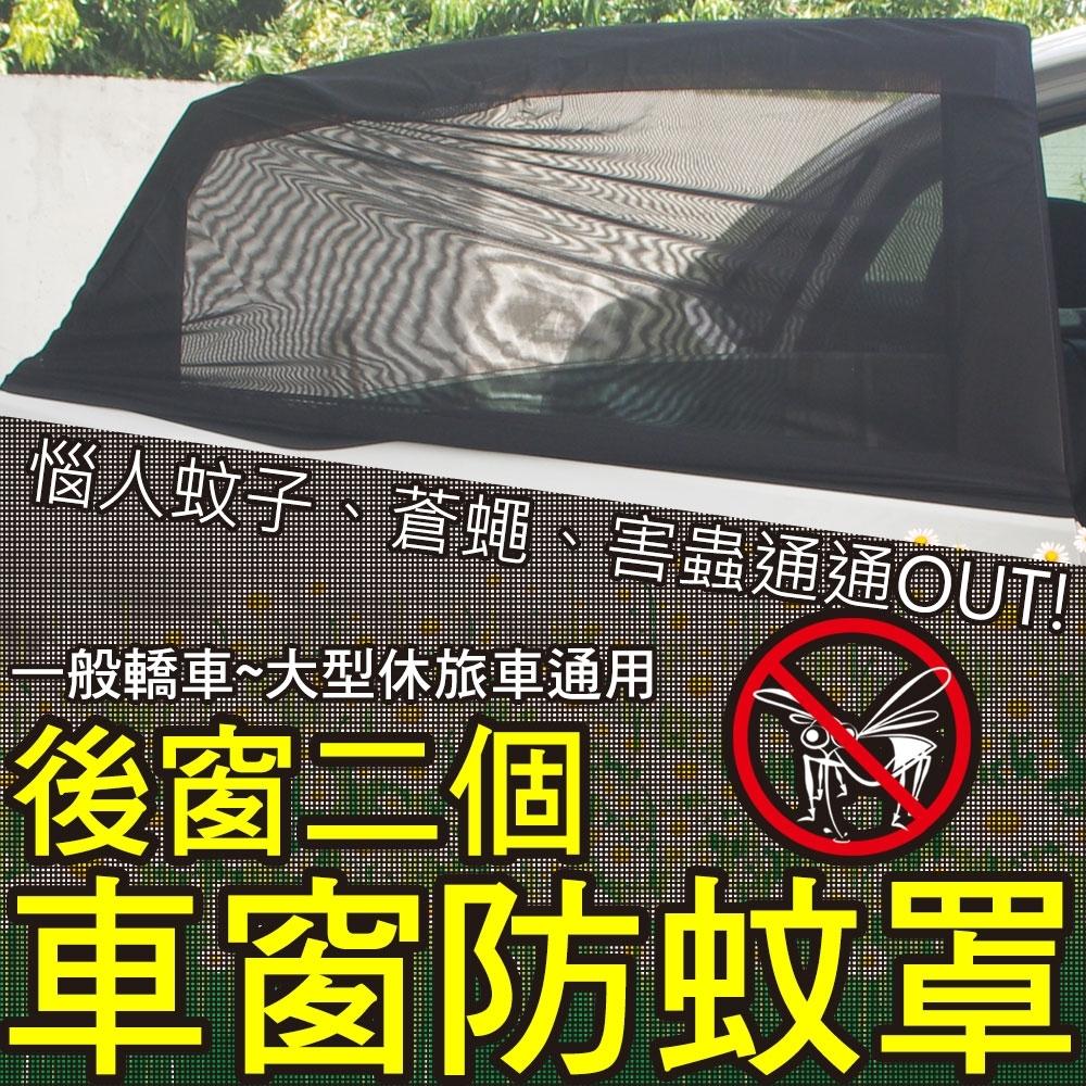 升級版高彈力 通用款車窗遮陽防蚊罩(後窗2個)轎車/休旅車適用