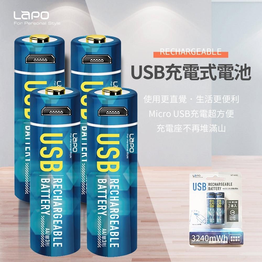 LAPO  可充式AA 3號電池WT-AA01 (Micro USB 充電  充電電池)(4入/2組)