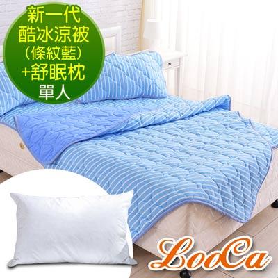 LooCa 新一代酷冰涼被1入-單人4x5尺(條紋藍)+舒眠枕x1