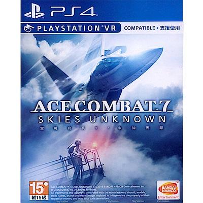 空戰奇兵 7:未知天際 Ace Combat 7- PS4 中英日文亞版