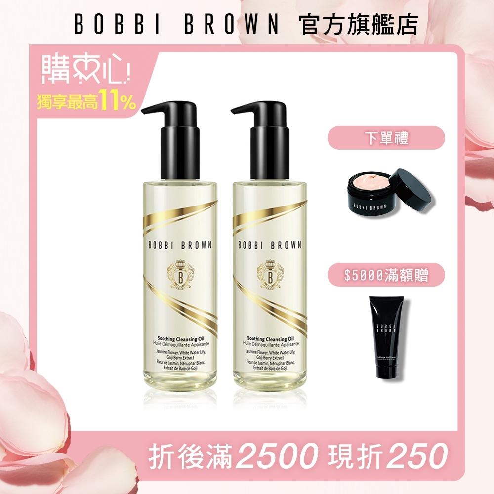【官方直營】Bobbi Brown 芭比波朗 茉莉淨妝油雙瓶組金緻限定版