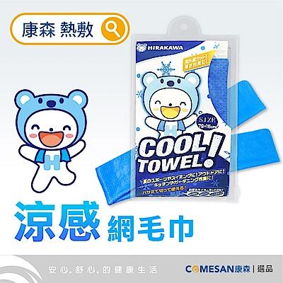 【COMESAN康森】日本平川超激冰涼感韓國POP網毛巾