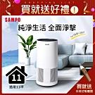 SAMPO聲寶 11坪 UV紫外線高效空氣清淨機 AL-BF20CH