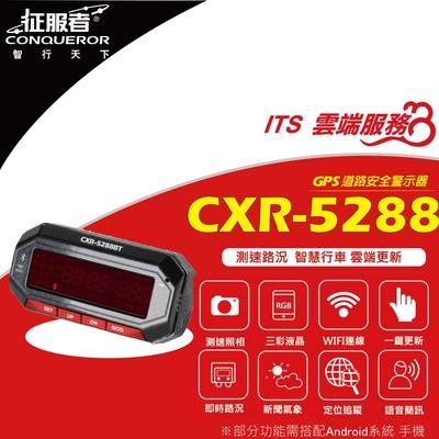 CONQUEROR征服者 CXR-5288BT 雷達測速器(單機版無室外機