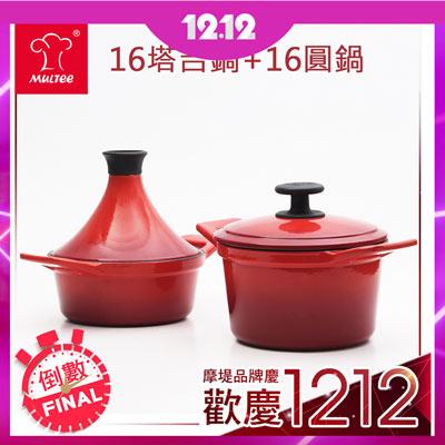 摩堤 聖誕紅繽紛紀念套組(16塔吉+16圓鍋)