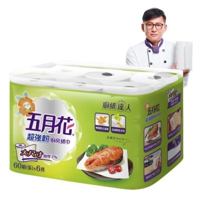 五月花超強韌廚房紙巾60組(張)x48捲/箱
